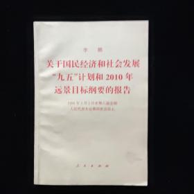 关于国民经济和社会发展九五计划和2010年远景目标纲要的报告
