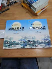 中国诗词大会·上下册