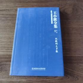 王小波全集(第一卷 杂文):沉默的大多数