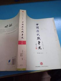 中国历代战争史(第6册):南北朝
