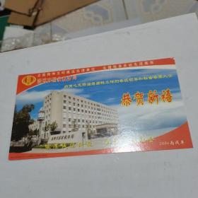 2006年中国邮政贺年(有奖)淄博市国家税务局企业金卡明信片-