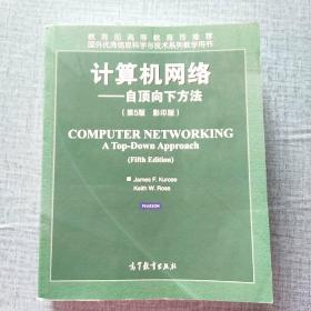 计算机网络:自顶向下方法(第5版 影印版)