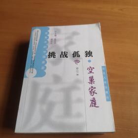 变革中的中国家庭(挑战孤独.空巢家庭  、生存在边缘:流动家庭、坚强与无奈:单亲家庭、叛逆与追求:丁克家庭、沉重的翅膀:再婚家庭)均为2002年1月一版一印,五册合售