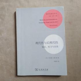 现代性与后现代性:知识、权力与自我