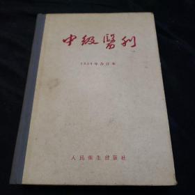 中级医刊(1954年合订本)
