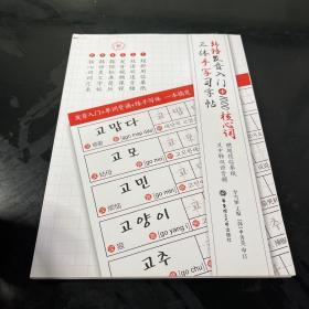 韩语发音入门+1000核心词三体手写习字帖(赠超值临摹纸及中韩双语音频)