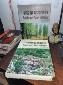 中国景观植物(上下册)