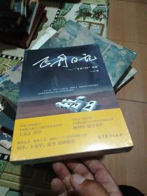 """飞舟日记:""""太空180""""试验"""
