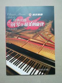 经典名曲 钢琴弹最美的旋律---2著名舞曲