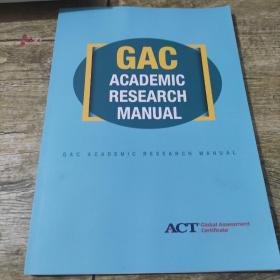 GAC ACADEMIC RESEARCH MANUAL(学术研究手册)