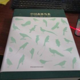 中国森林鸟类(脱胶)