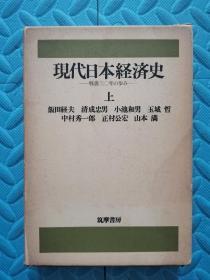 现代日本经济史(上)战后三十年