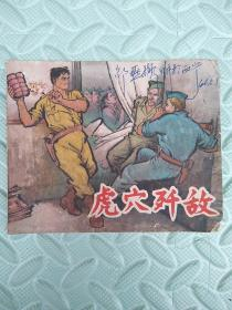 虎穴歼敌【1966年1版3印】
