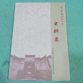 武平中央苏区专集,史料类
