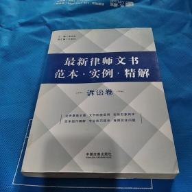最新律师文书范本·实例·精解(诉讼卷)
