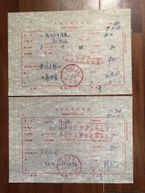 【人民文学出版社稿费单】中国作协副主席高洪波、刘征签名稿费单《一九八三年诗选》