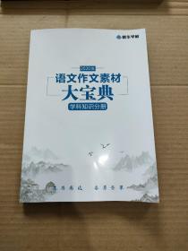 精华学校2020版语文作文素材大宝典 学科知识分册