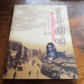 《百年回味 上海城市历史发展陈列馆巡礼》j