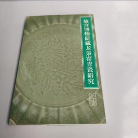 故宫博物院藏龙泉窑青瓷研究