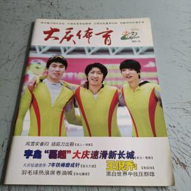 大庆体育2010-2