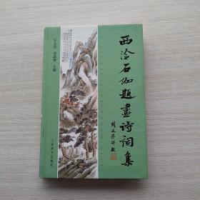 一版一印:《西泠石伽题画诗词集》