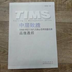 中层致胜 : TIMS中层八大核心管理技能培训高级教 程