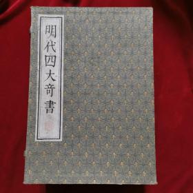 1991年《明代四大奇书》(西游记、三国演义、水浒传、金瓶梅8册全,带函套)齐鲁书社 出版