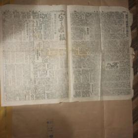 学生周报 中华民国三十七年五月三十一日 一页
