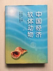 中国经济软体动物  (内页干净整洁,无笔记)
