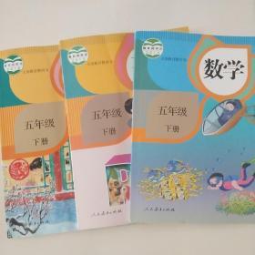 小学语文  数学   英语  教材五年级下册 人教版   部编版(三本合售)