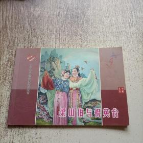 梁山伯与祝英台 中国年画连环画精品丛书