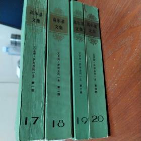 克里姆·萨姆金的一生(全4册)高尔基文集:第17、18、19、20(四卷)
