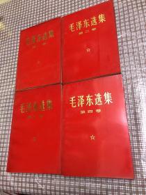 红皮:毛泽东选集、一套4册