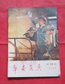 华南民兵 75年24 包邮挂刷