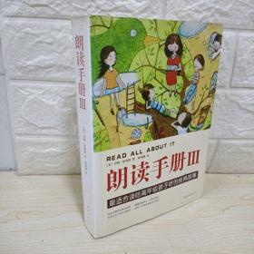 朗读手册3