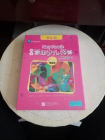 新东方:朗文新派少儿英语(预备级)全新塑封!~