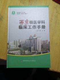 西京核医学科临床工作手册