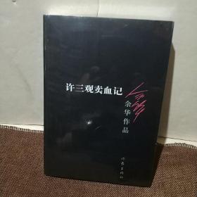 许三观卖血记  (平装 正版厍存书未翻阅 现货)