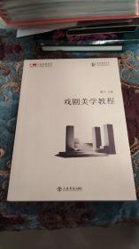 【签名绝版书】戴平签名《戏剧美学教程》上款为著名导演艺术家,戏剧教育家熊源伟