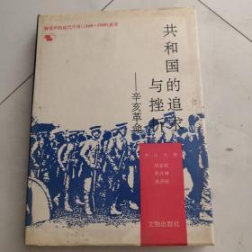 共和国的追求与挫折 辛亥革命   精装 16开 文物出版社 货号 X4