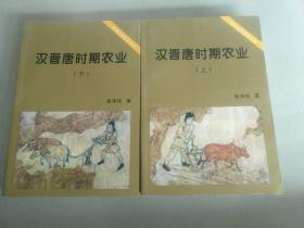 汉晋唐时期农业 (上下)