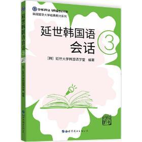 延世韩国语会话3