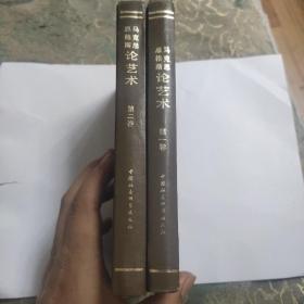 马克思恩格斯论艺术第一卷和第二卷