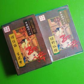 中国艳情孤本小说(两册)