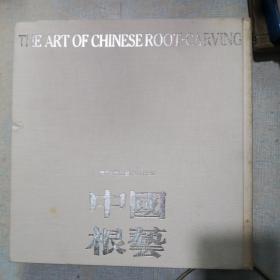 中国根艺 译林