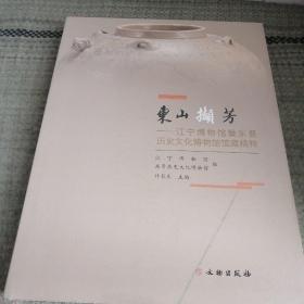 东山撷芳——江宁博物馆暨东晋历史文化博物馆馆藏精粹