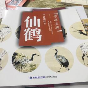 中国画技法:仙鹤