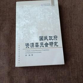 国民政府资源委员会研究(平未翻无破损无字迹,1版1次)