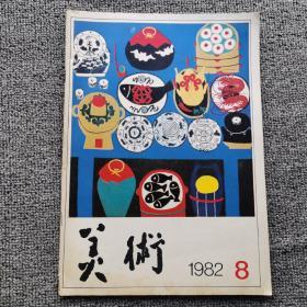 美术1982年第8期