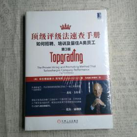 顶级评级法速查手册:如何招聘、培训及留住A类员工